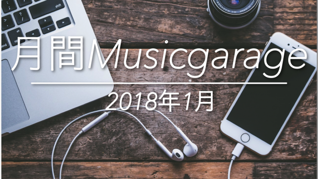 月間musicgarage201801