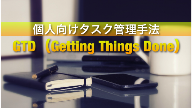 GTD(Getting Things Done)